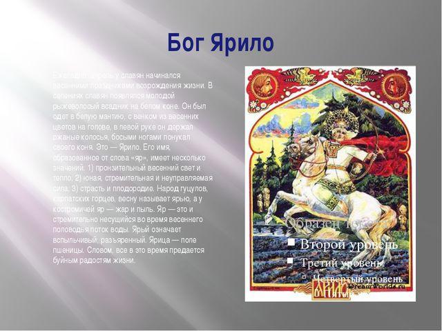 БогЯрило Ежегодно, апрель у славян начинался весенними праздниками возрожден...