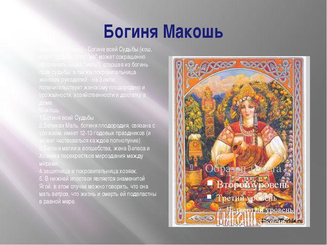 БогиняМакошь Макошь(Мокошь) - Богиня всей Судьбы (кош, кошт - судьба, слог...