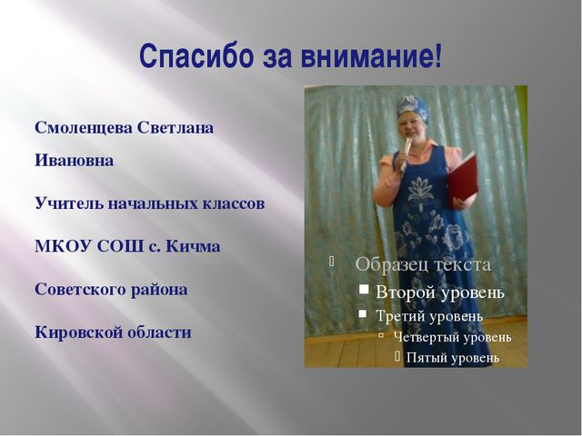 Спасибо за внимание! Смоленцева Светлана Ивановна Учитель начальных классов М...