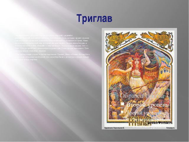 Триглав СынВсевышнегоразделил мир на три части: верхний, средний и нижний....