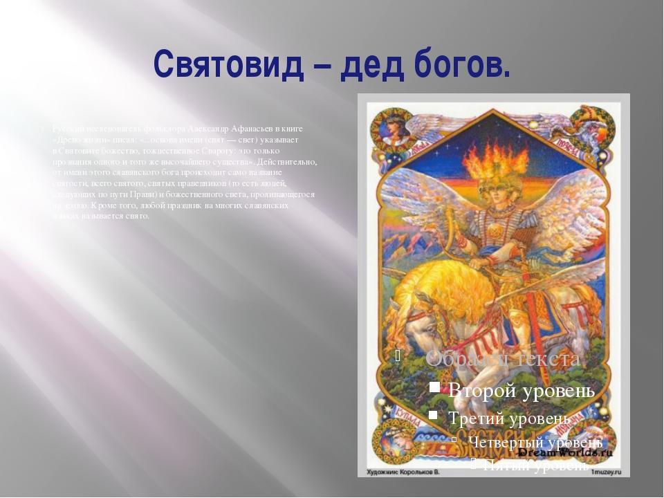 Святовид – дед богов. Русский исследователь фольклора Александр Афанасьев в к...