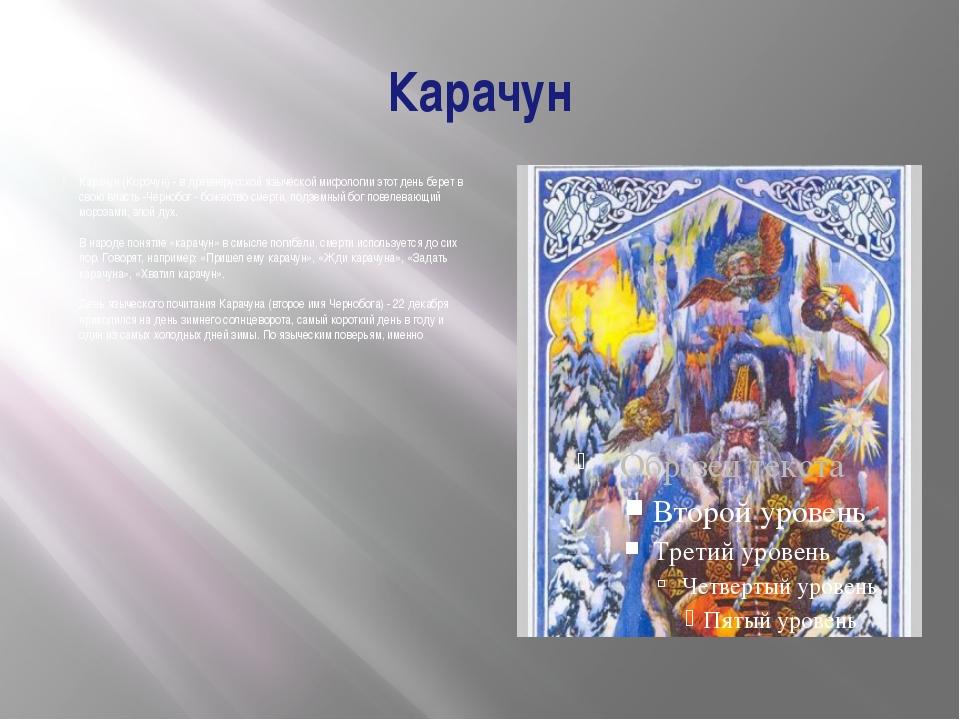 Карачун Карачун(Корочун) - в древнерусской языческой мифологии этот день бер...