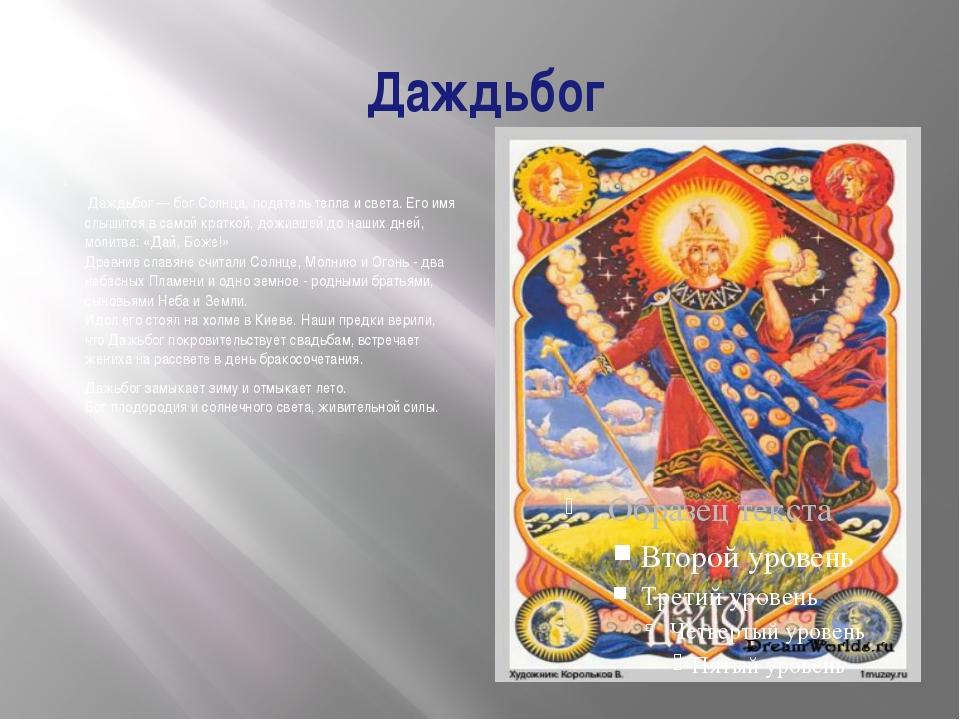 Даждьбог Даждьбог— бог Солнца, податель тепла и света. Его имя слышится в...