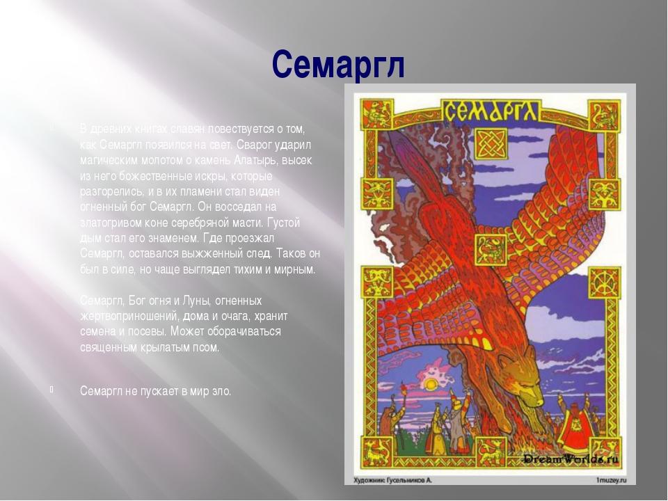 Семаргл В древних книгах славян повествуется о том, какСемарглпоявился на...