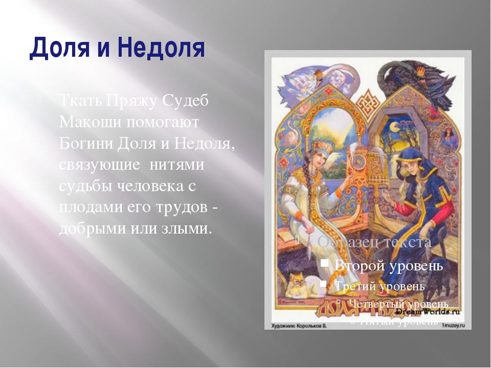Доля и Недоля Ткать Пряжу Судеб Макошипомогают Богини Доля и Недоля, связующ...