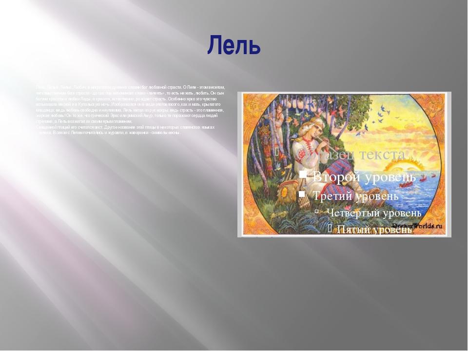 Лель Лель,Лелья,Лельо,Любич, в мифологии древних славян бог любовной страс...