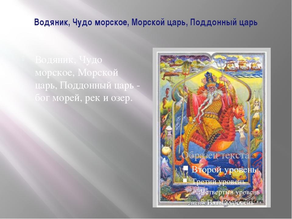Водяник, Чудо морское, Морской царь, Поддонный царь Водяник, Чудо морское, Мо...