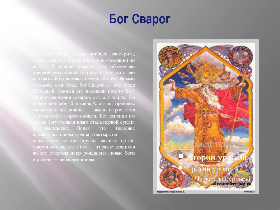 БогСварог Со священного языка арийцев санскрита, слово «сварог» переводится...