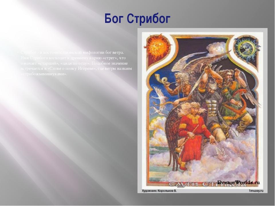 БогСтрибог Стрибог- в восточнославянской мифологии бог ветра. ИмяСтрибога...