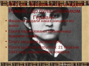1941 рік. Буковина під владою Румунії, що була союзником Германії. Фашисти ви