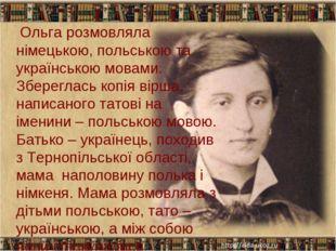 * * Ольга розмовляла німецькою, польською та українською мовами. Збереглась к