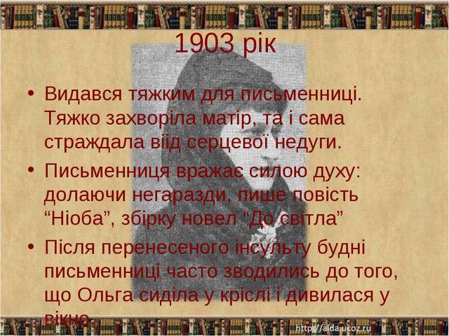 1903 рік Видався тяжким для письменниці. Тяжко захворіла матір, та і сама стр...