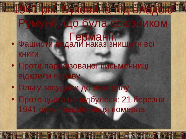 1941 рік. Буковина під владою Румунії, що була союзником Германії. Фашисти ви...