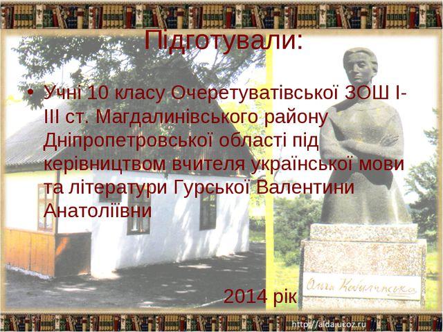 Підготували: Учні 10 класу Очеретуватівської ЗОШ І-ІІІ ст. Магдалинівського р...