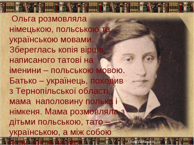 * * Ольга розмовляла німецькою, польською та українською мовами. Збереглась к...