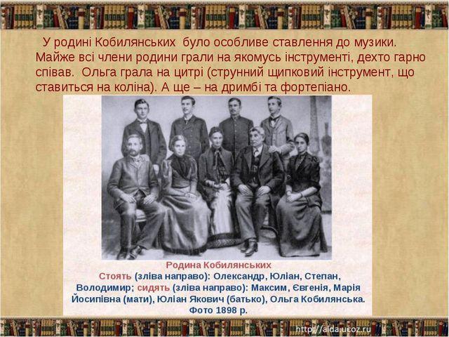 У родині Кобилянських було особливе ставлення до музики. Майже всі члени род...