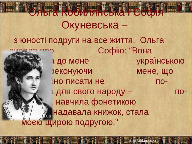 Ольга Кобилянська і Софія Окуневська – з юності подруги на все життя. Ольга п...