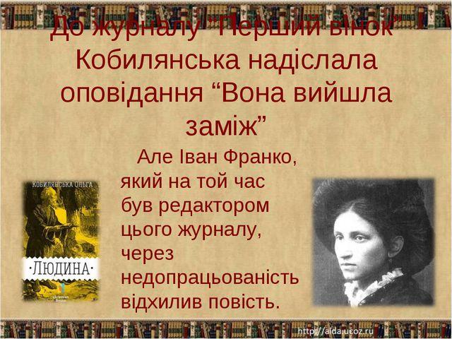 """До журналу """"Перший вінок"""" Кобилянська надіслала оповідання """"Вона вийшла заміж..."""