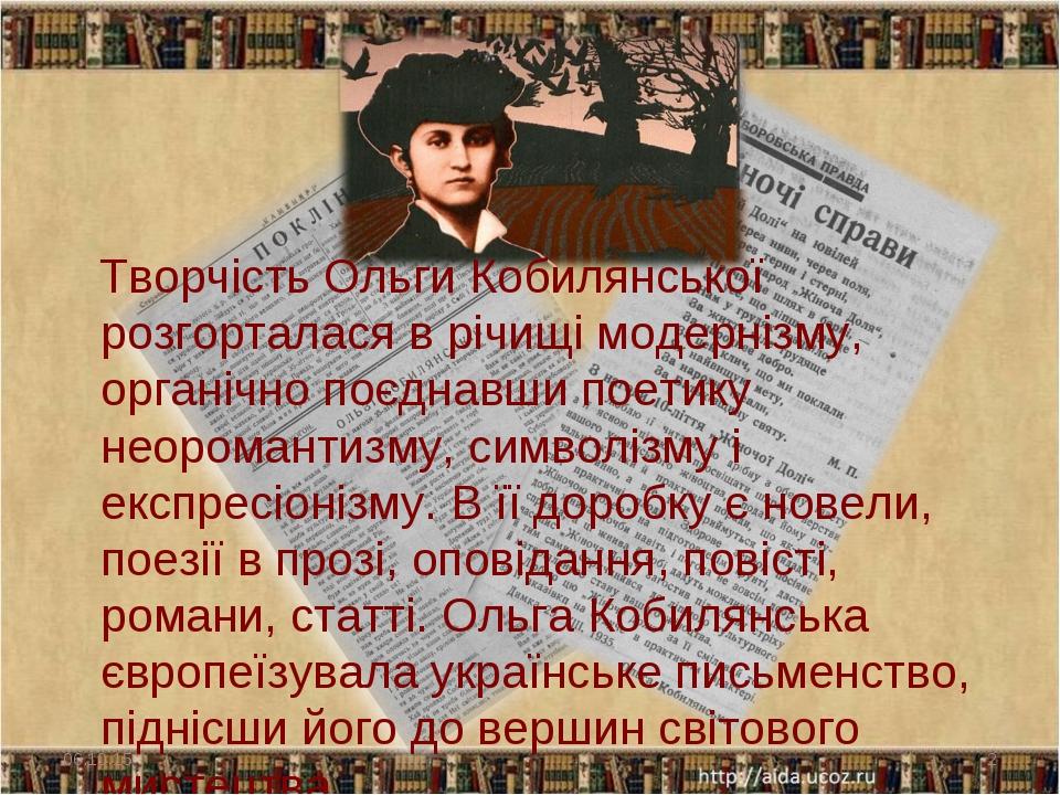 * * Творчість Ольги Кобилянської розгорталася в річищі модернізму, органічно...