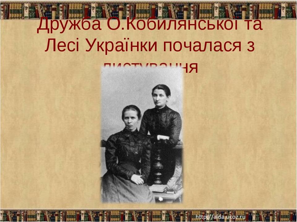 Дружба О.Кобилянської та Лесі Українки почалася з листування * *