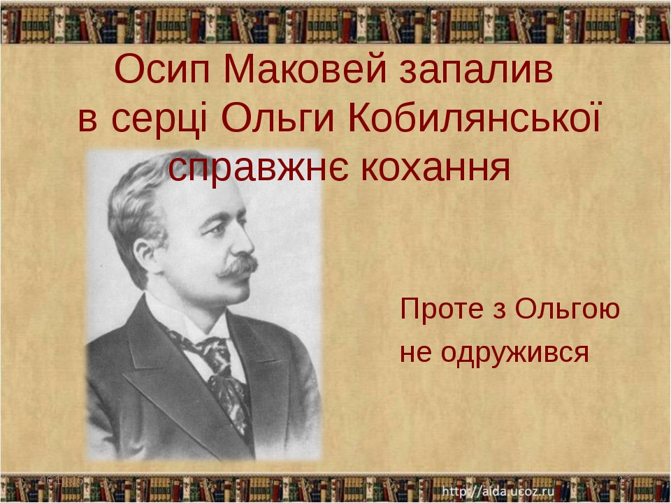 Осип Маковей запалив в серці Ольги Кобилянської справжнє кохання Проте з Ольг...