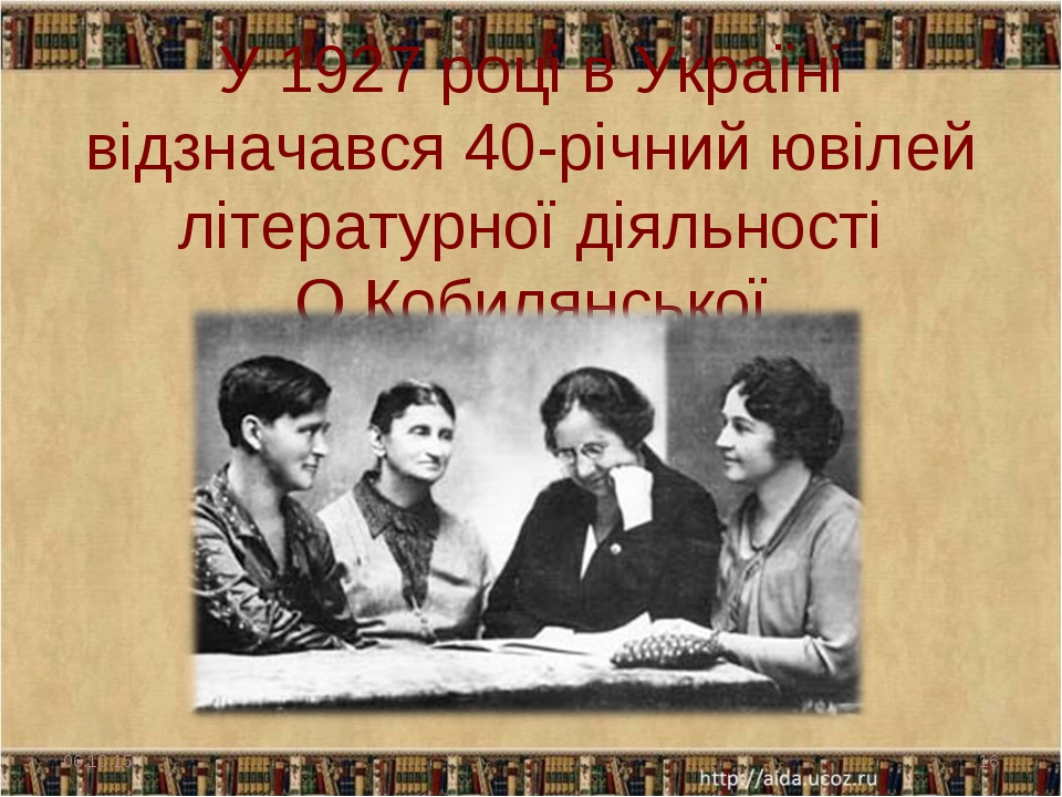 У 1927 році в Україні відзначався 40-річний ювілей літературної діяльності О....