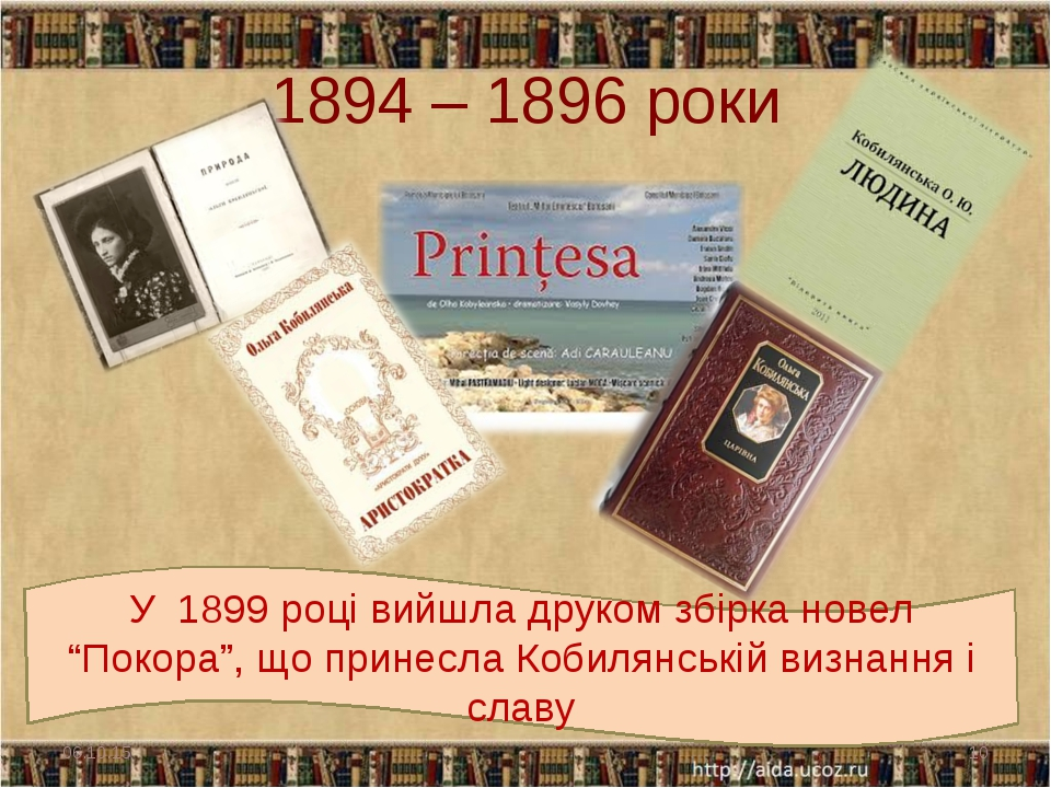 """1894 – 1896 роки * * У 1899 році вийшла друком збірка новел """"Покора"""", що прин..."""
