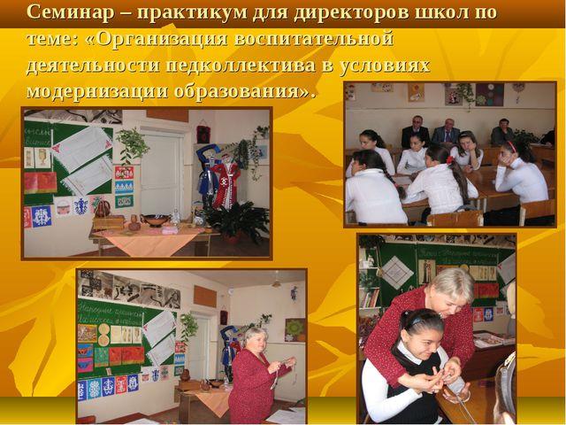 Семинар – практикум для директоров школ по теме: «Организация воспитательной...