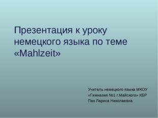 Презентация к уроку немецкого языка по теме «Mahlzeit» Учитель немецкого язык