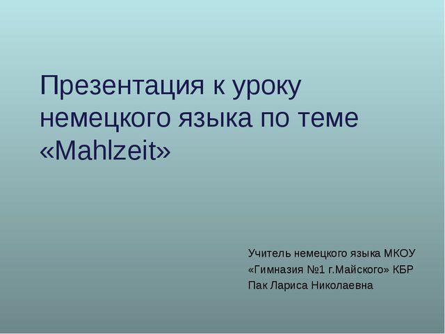 Презентация к уроку немецкого языка по теме «Mahlzeit» Учитель немецкого язык...