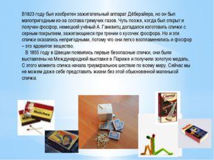 В1823 году был изобретен зажигательный аппарат Дёберайера, но он был малоприг
