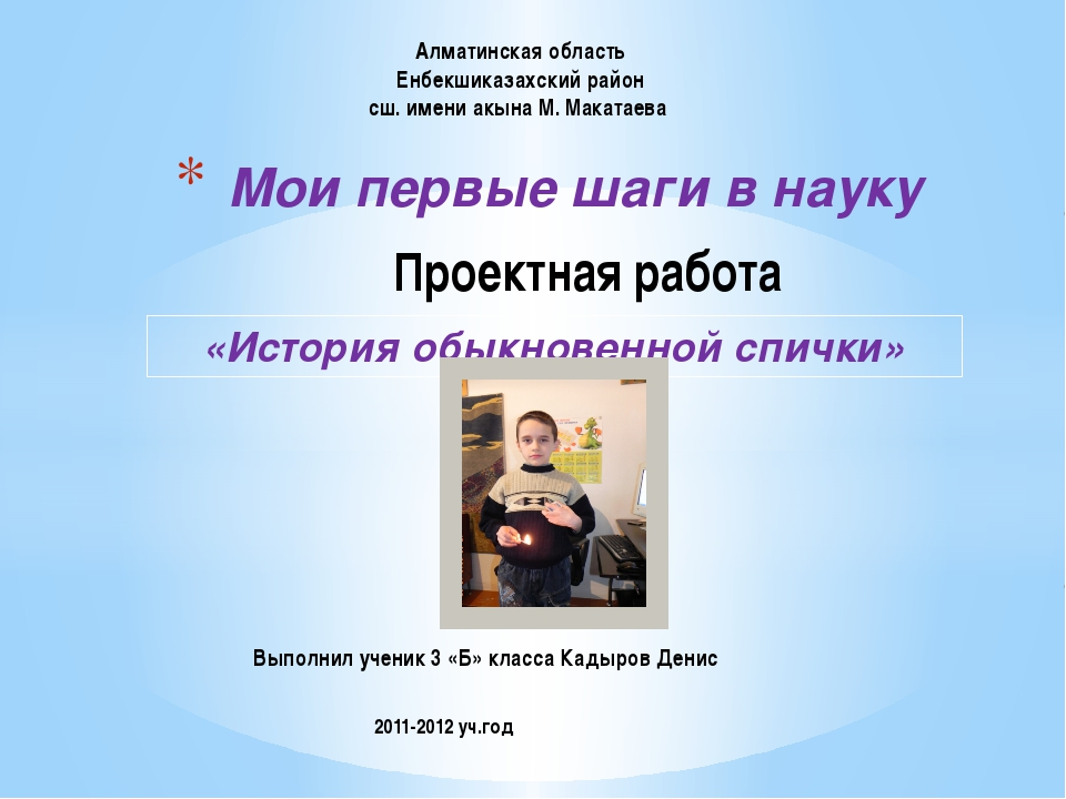Проектная работа Мои первые шаги в науку Алматинская область Енбекшиказахский...