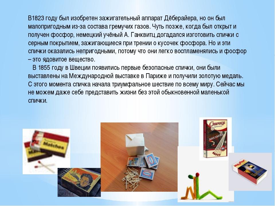 В1823 году был изобретен зажигательный аппарат Дёберайера, но он был малоприг...