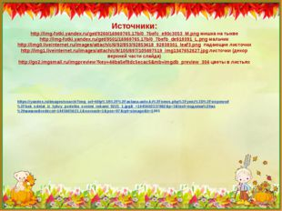 Источники: http://img-fotki.yandex.ru/get/9260/16969765.17b/0_7befc_e90c3053_
