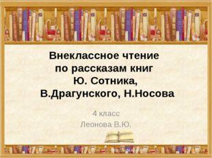 4 класс Леонова В.Ю. Внеклассное чтение по рассказам книг Ю. Сотника, В.Драгу