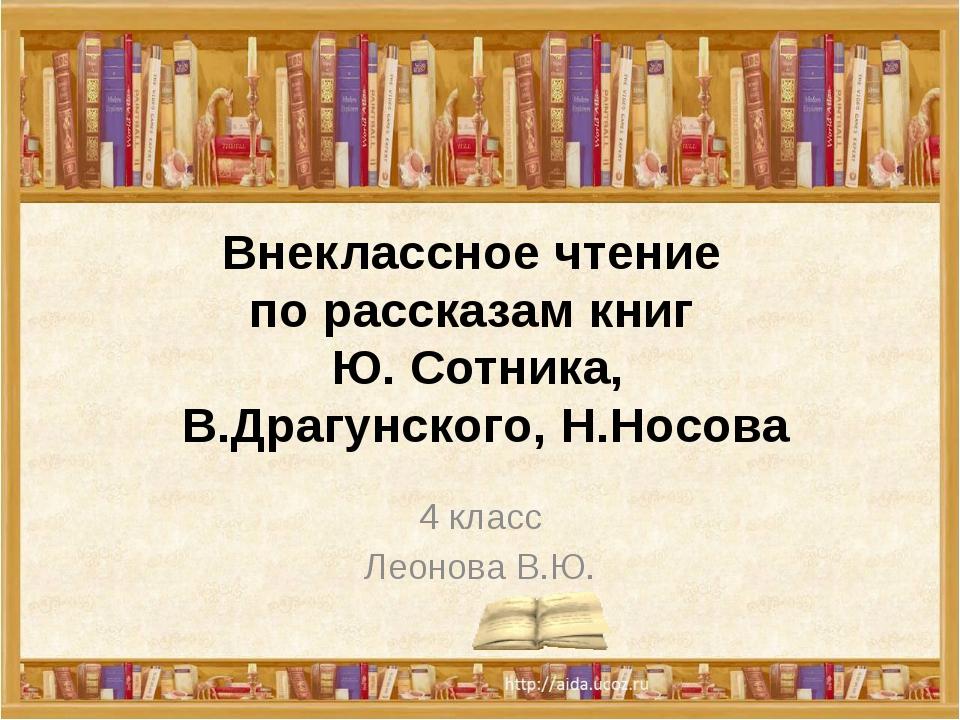 4 класс Леонова В.Ю. Внеклассное чтение по рассказам книг Ю. Сотника, В.Драгу...