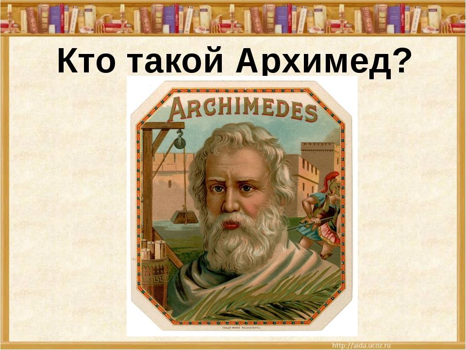 Кто такой Архимед?