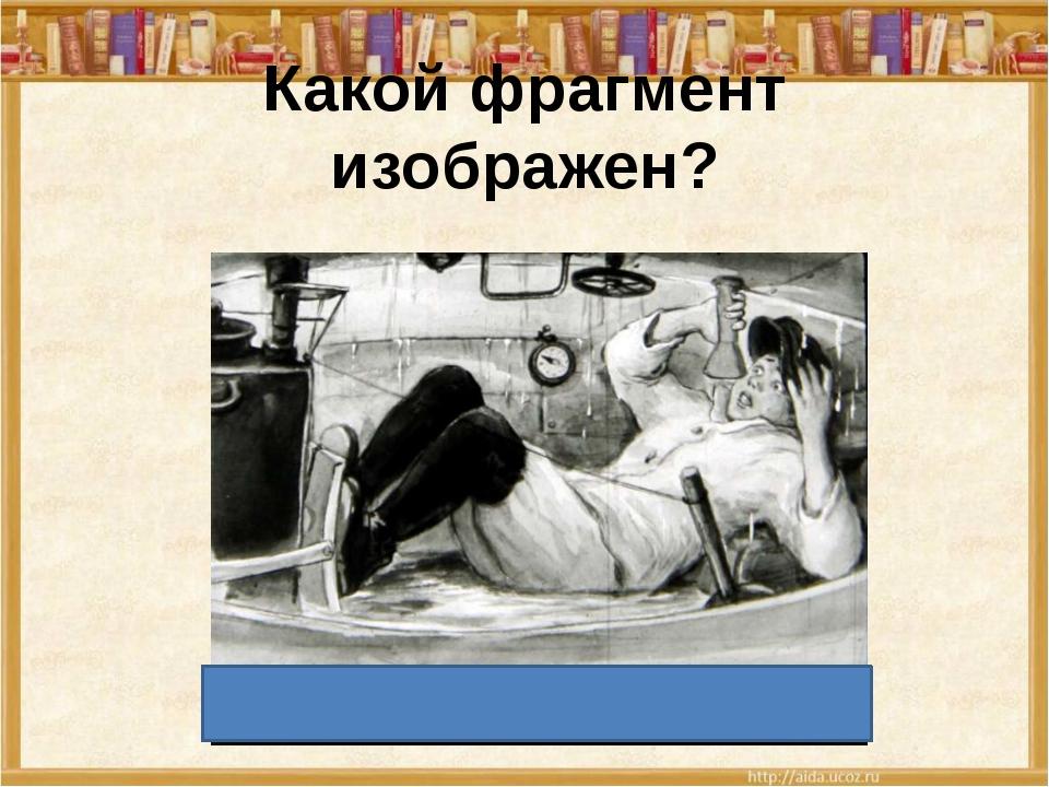 Какой фрагмент изображен?