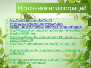 Источники иллюстраций http://mults.spb.ru/mults/?id=72 ttp://play.ukr.net/cat