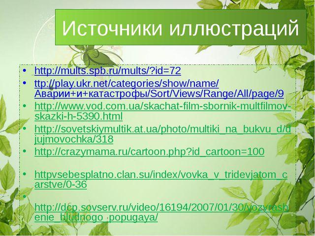 Источники иллюстраций http://mults.spb.ru/mults/?id=72 ttp://play.ukr.net/cat...