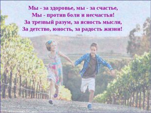 «Без здоровья невозможно и счастье» Виссарион Григорьевич Белинский Мы - за з