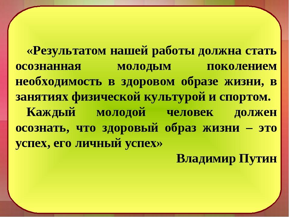«Результатом нашей работы должна стать осознанная молодым поколением необходи...