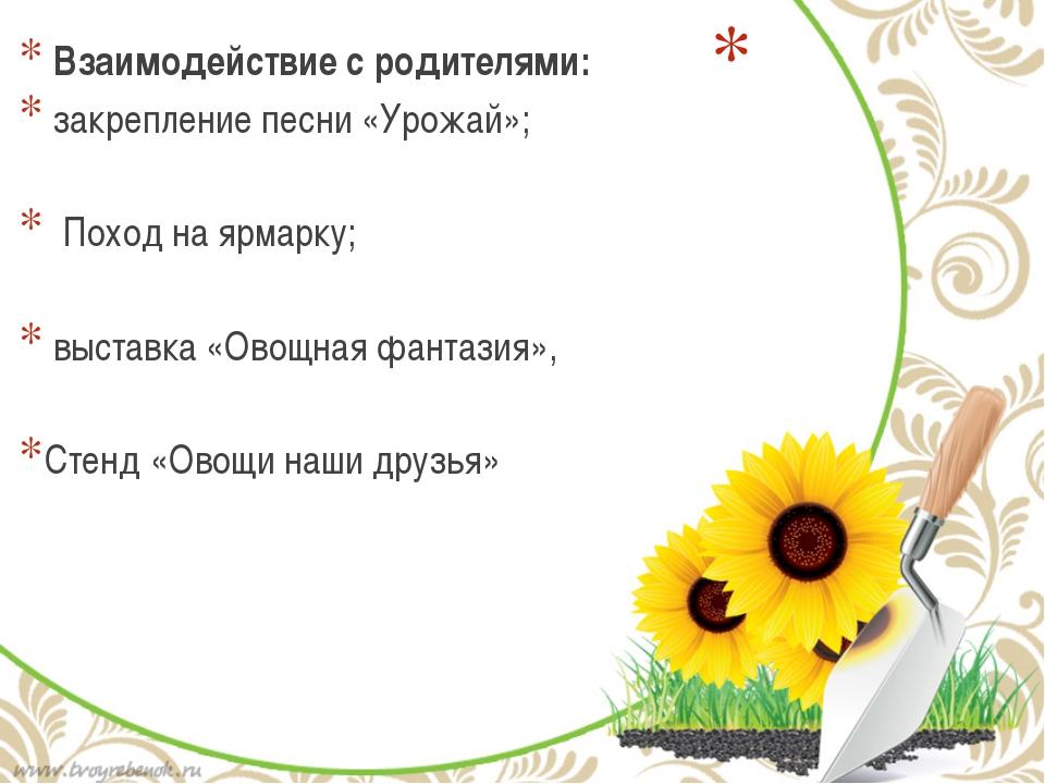Взаимодействие с родителями: закрепление песни «Урожай»; Поход на ярмарку; в...