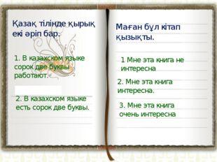 Қазақ тілінде қырық екі әріп бар. 1. В казахском языке сорок две буквы работа