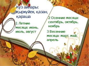 Күз айлары: қыркүйек, қазан, қараша 1 Летние месяца: июнь, июль, август 2 Осе