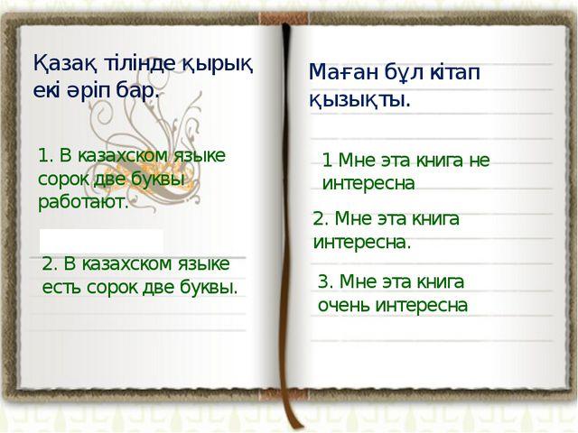Қазақ тілінде қырық екі әріп бар. 1. В казахском языке сорок две буквы работа...