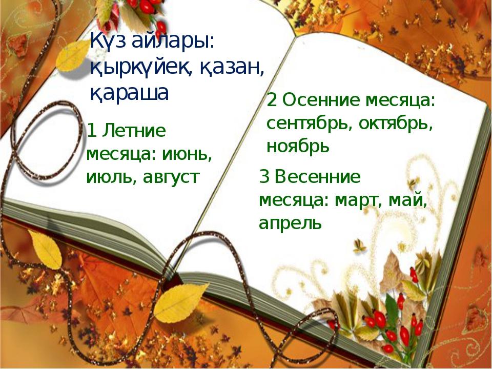 Күз айлары: қыркүйек, қазан, қараша 1 Летние месяца: июнь, июль, август 2 Осе...