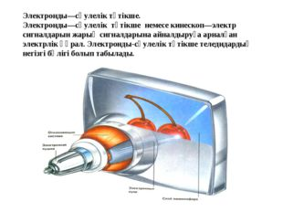 Электронды—сәулелік түтікше. Электронды—сәулелік түтікше немесе кинескоп—элек