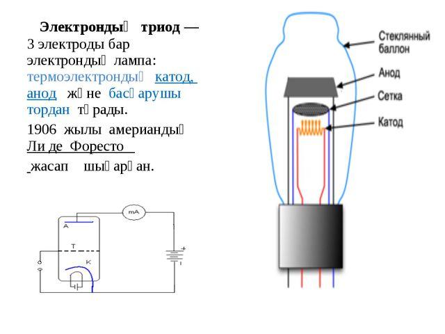 Электрондық триод— 3 электроды бар электрондық лампа: термоэлектрондық като...