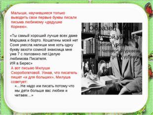 http://aida.ucoz.ru Малыши, научившиеся только выводить свои первые буквы пи